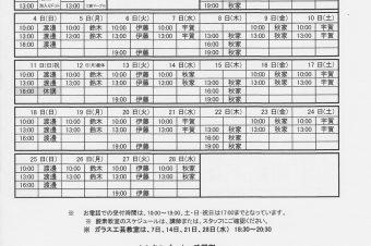 2018.2月教室スケジュール