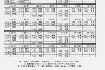 2018.3月教室スケジュール