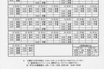 2018.4月教室スケジュール
