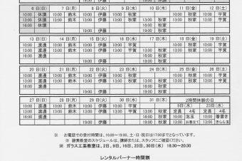 2018.5月教室スケジュール