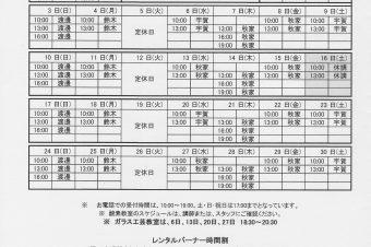2018.6月教室スケジュール