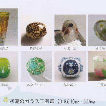 初夏のガラス工芸展
