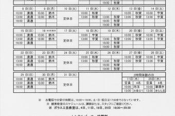 2018.7月教室スケジュール