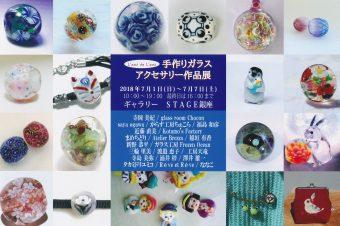 手作りガラスアクセサリー展