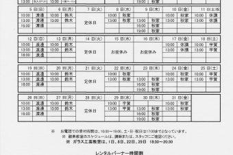 2018.8月教室スケジュール