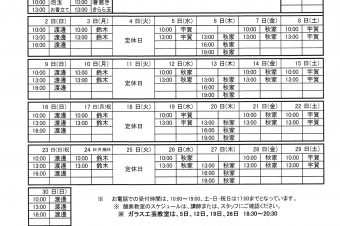 2018.9月教室スケジュール