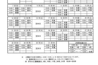 2018.10月教室スケジュール