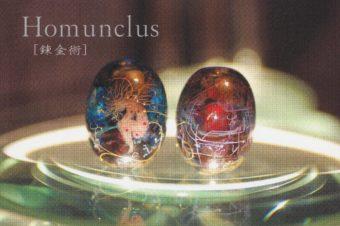 Homunclus 【錬金術】