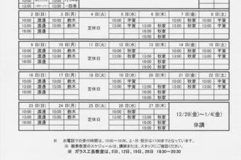 2018.12月教室スケジュール