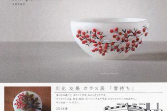 川北 友果さん ガラス展 「雪待ち」