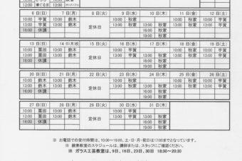 2019年1月教室スケジュール