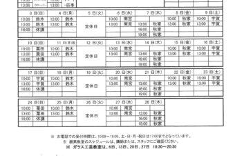 2019.2月教室スケジュール