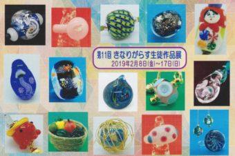 2月8日~17日 第11回きなりがらす浅草橋校生徒作品展開催