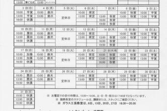 2019.3月教室スケジュール