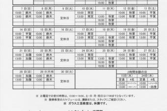 2019.4月教室スケジュール