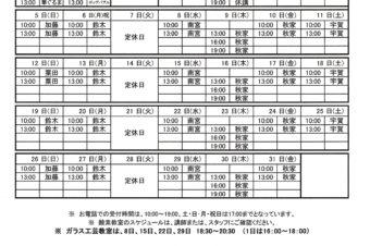 2019.5月教室スケジュール