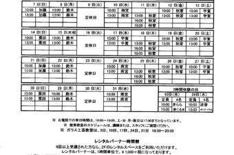 2019.7月教室スケジュール