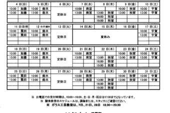 2019.8月教室スケジュール