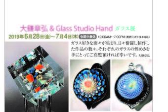 大鎌章弘&GLASS STUDIO HANDガラス展