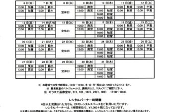 2019.10月教室スケジュール