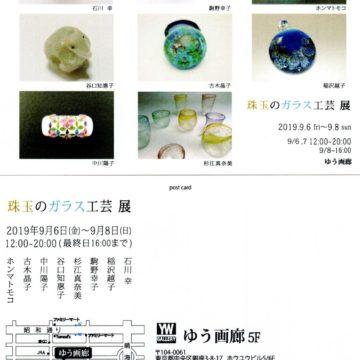 珠玉のガラス工芸展