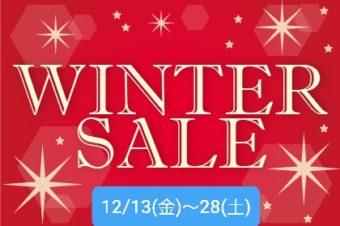 Winter Sale開催中!