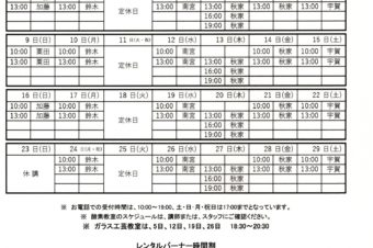 2020.2月教室スケジュール