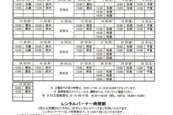 2020年5月 浅草橋 とんぼ玉・酸素バーナー教室スケジュール