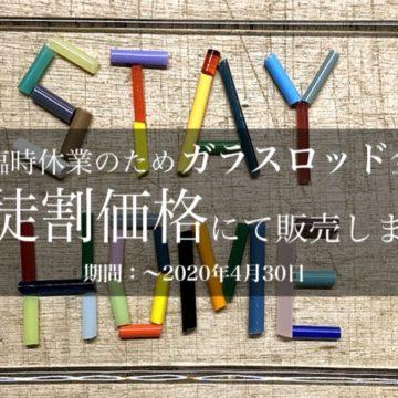 【期間限定】ガラス棒を生徒様価格にて販売!