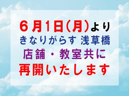☆6/1(月)より店舗・教室共に再開させていただきます