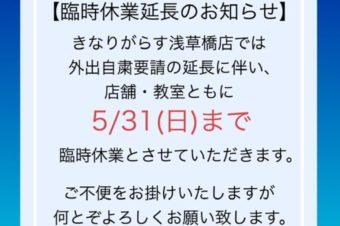 【重要】臨時休業期間の延長