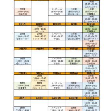 2020.6月とんぼ玉体験スケジュール