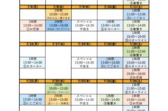 2020.7月とんぼ玉体験スケジュール
