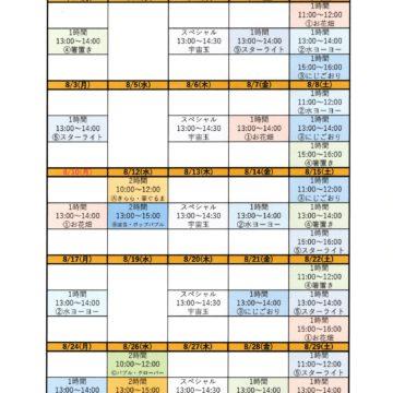 2020.8月とんぼ玉体験スケジュール