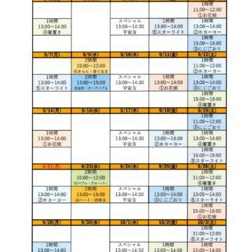 2020.9月とんぼ玉ワークショップスケジュール