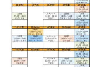 2020.10とんぼ玉ワークショップスケジュール