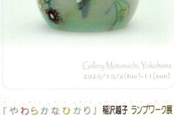稲沢越子 ランプワーク展 「やわらかなひかり」
