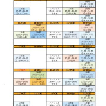 2020.11月とんぼ玉ワークショップスケジュール