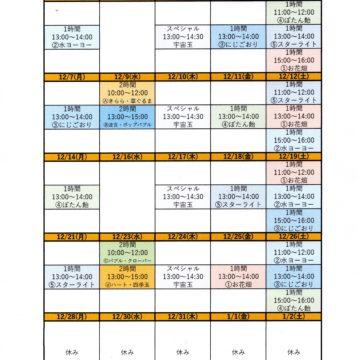 2020.12月とんぼ玉ワークショップスケジュール