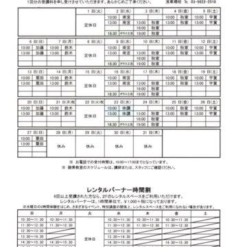 12月&2021年1月の教室スケジュール