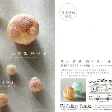 川北友果作品展「小春日和」