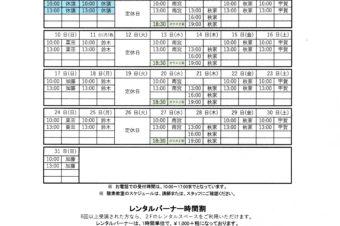 2021年1月、2月教室スケジュール