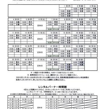 2021.4月教室スケジュール