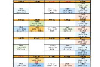 2021.7.8月とんぼ玉ワークショップスケジュール