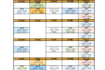 2021.8.9月とんぼ玉体験スケジュール
