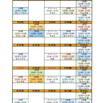 2021.9月10月とんぼ玉ワークショップスケジュール