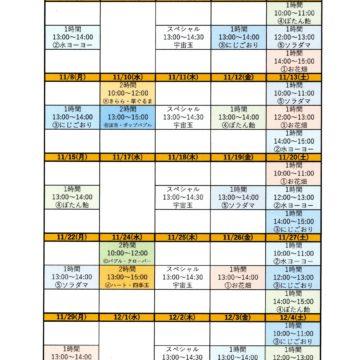 2021.11月&12月とんぼ玉ワークショップスケジュール