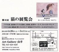yuko-0424-2.jpg
